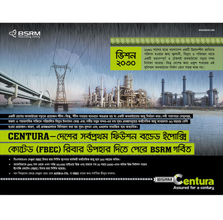 BSRM launched Fusion Bonded Epoxy Coated Re-bar (FBEC) Centura